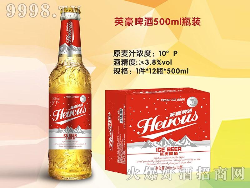 英豪冰爽啤酒500ml瓶装