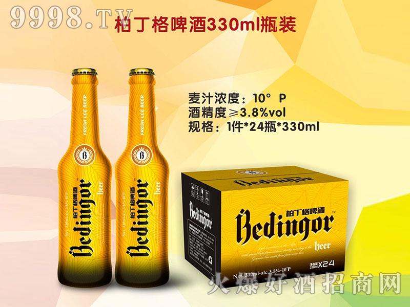 柏丁格啤酒330ml瓶装