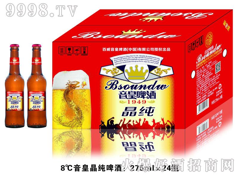 8℃音皇晶纯啤酒275mlx24瓶