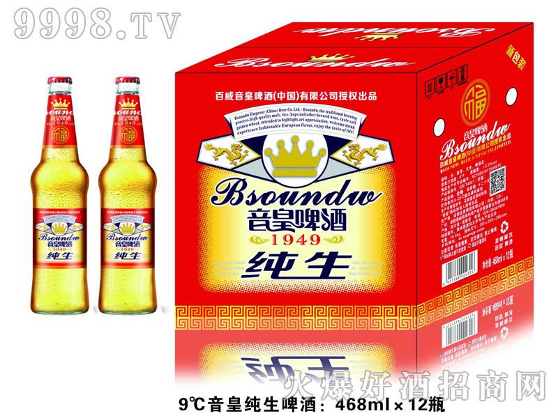9℃音皇纯生啤酒468mlx12瓶