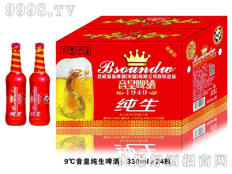 9℃音皇纯生啤酒330mlx24瓶