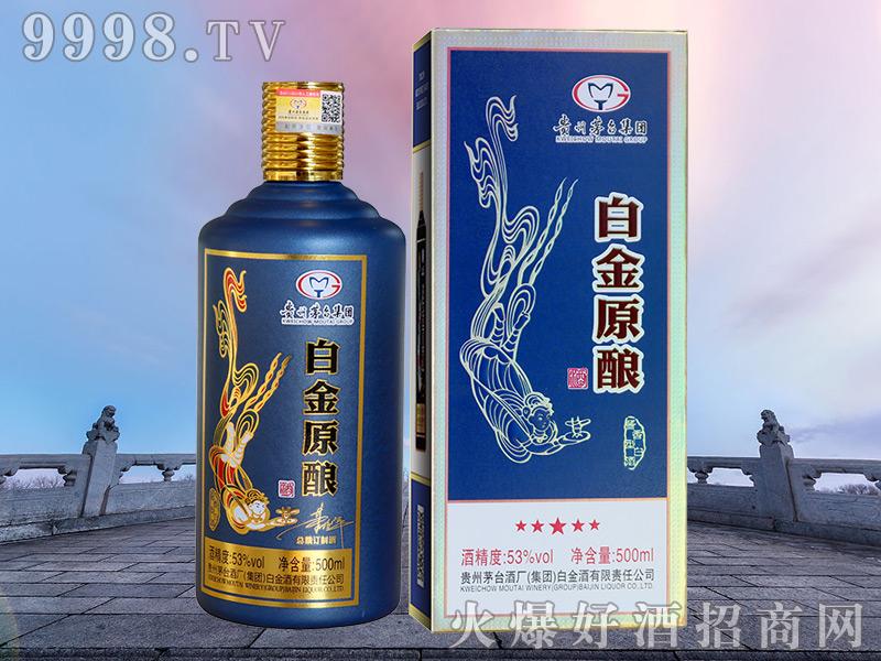 白金原酿酒(蓝盒)