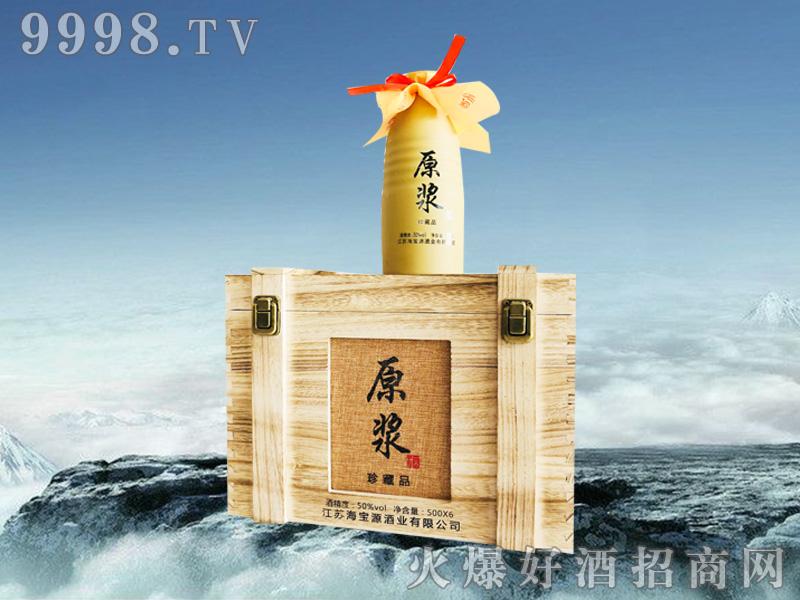 海宝源系列原浆酒珍藏品-白酒招商信息
