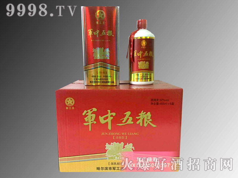 军中五粮酒485mlx6