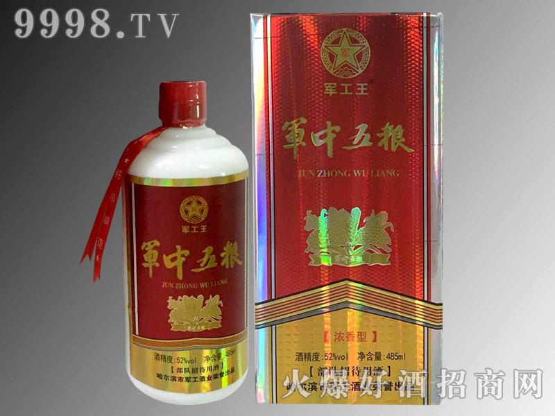 军中五粮酒485ml