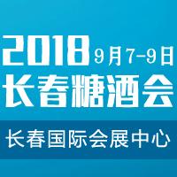 2018长春糖酒会