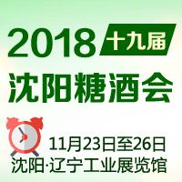 2018十九届沈阳糖酒会
