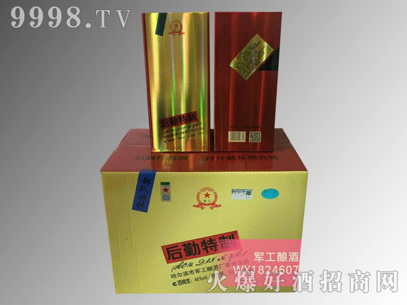 后勤特制酒46度500ml(箱)