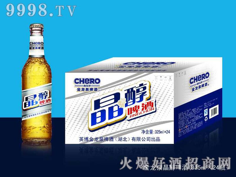 金龙泉晶醇啤酒325ml-啤酒招商信息