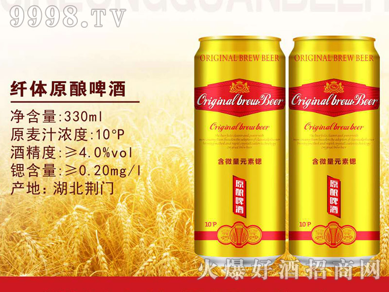 纤体原酿啤酒330ml(黄罐)-啤酒招商信息