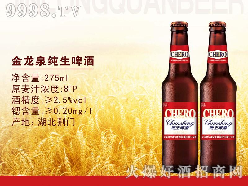 金龙泉纯生啤酒
