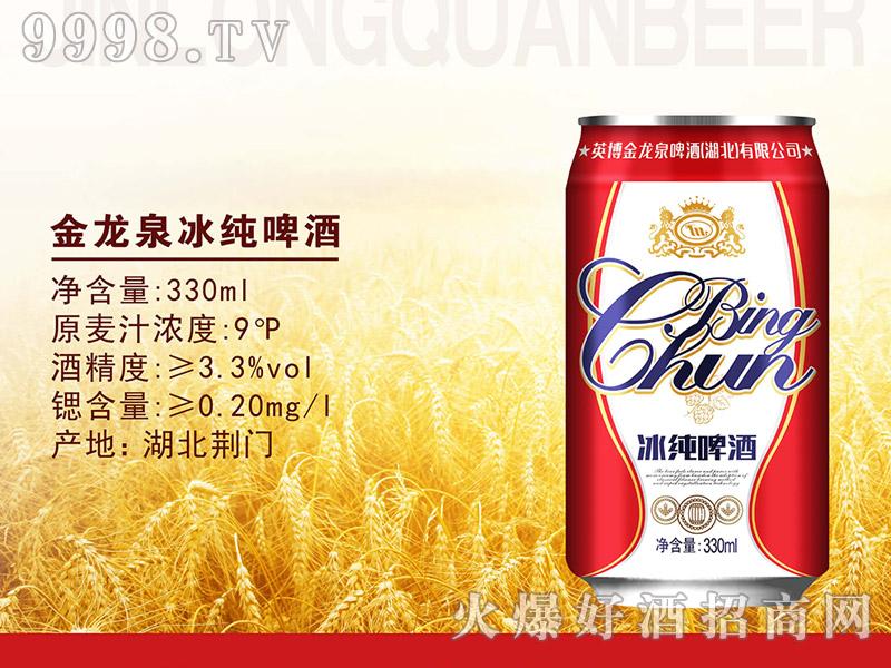 金龙泉冰纯啤酒-啤酒招商信息