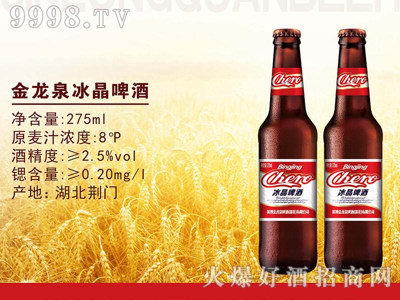金龙泉冰晶啤酒275ml-啤酒招商信息