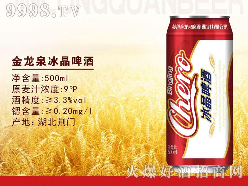 金龙泉冰晶啤酒500ml-啤酒招商信息