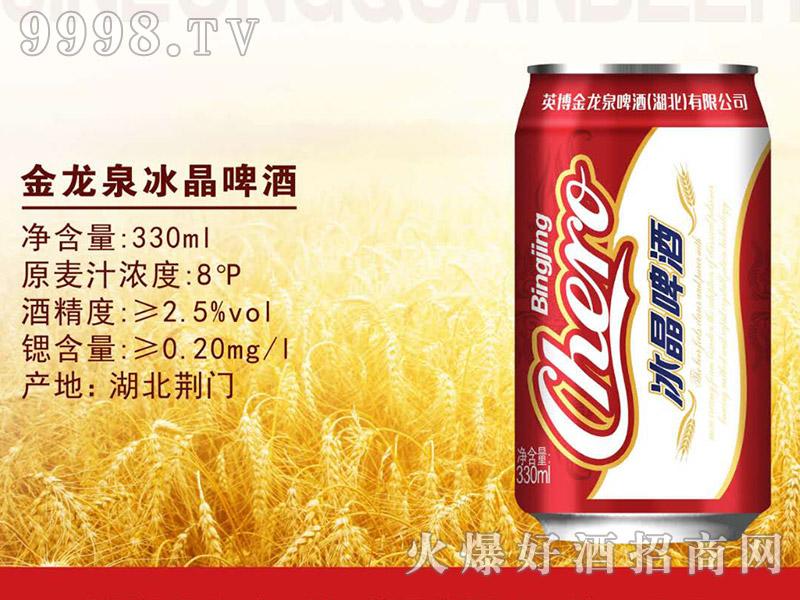 金龙泉冰晶啤酒330ml(罐)-啤酒招商信息