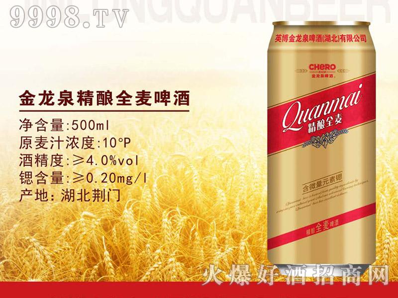金龙泉精酿全麦啤酒500ml-啤酒招商信息