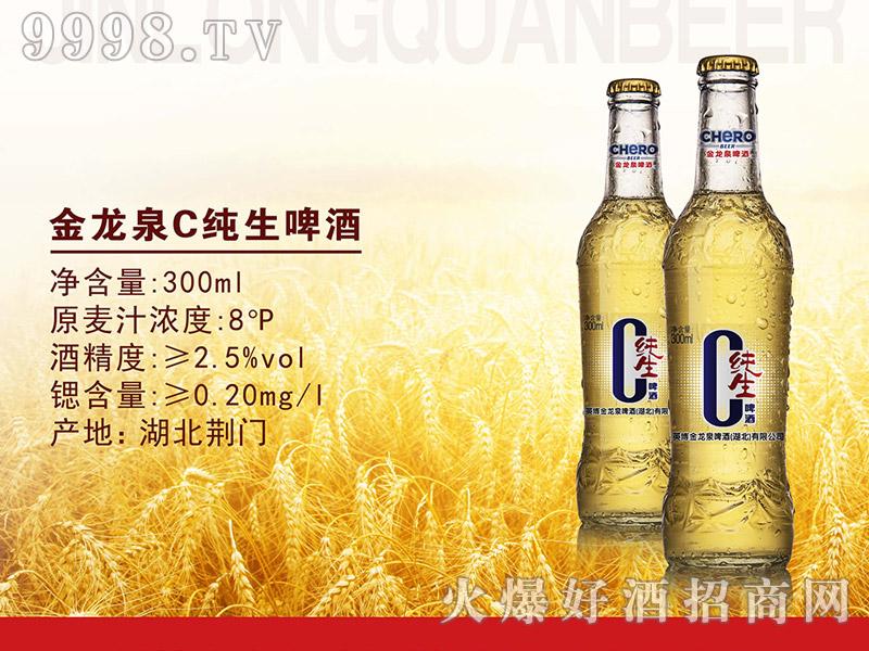 金龙泉C纯生啤酒300ml