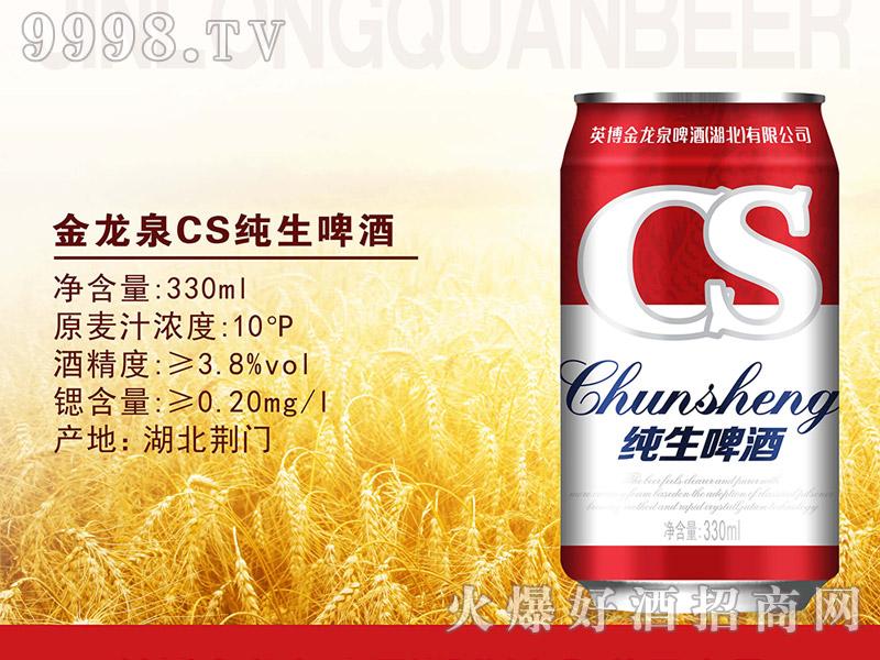 金龙泉C纯生啤酒330ml