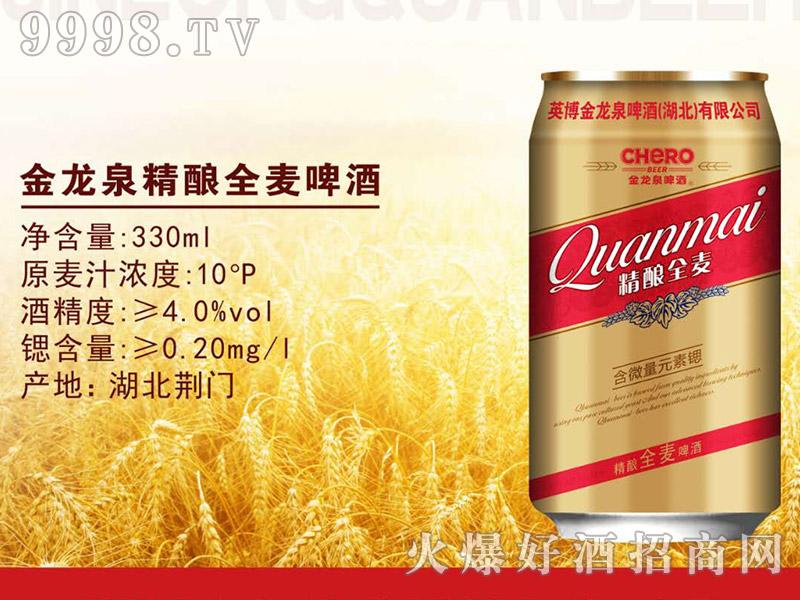 金龙泉精酿全麦啤酒330ml