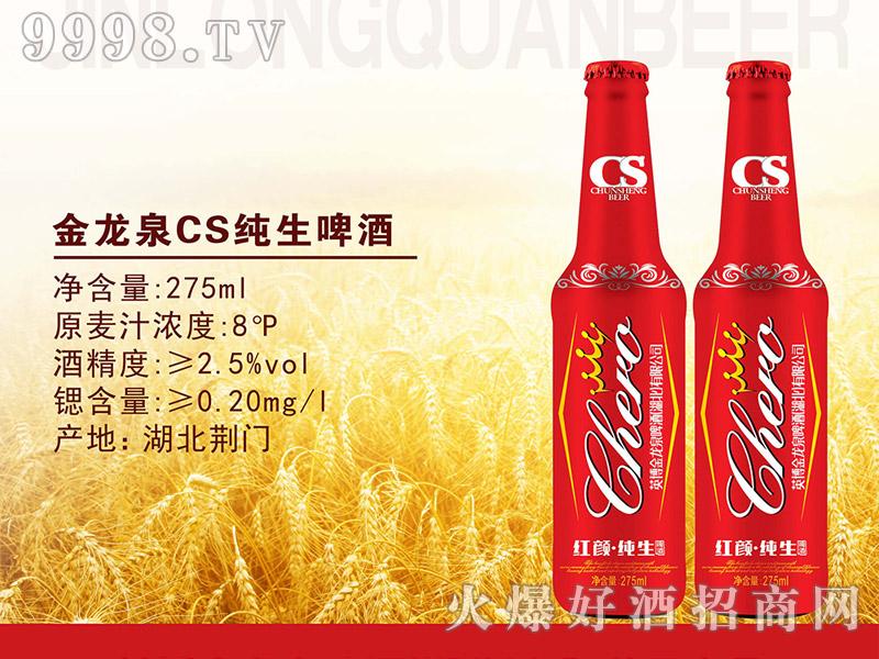 金龙泉CS纯生啤酒275ml-啤酒招商信息