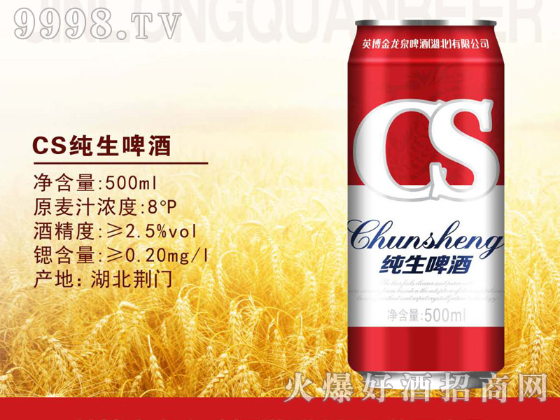金龙泉CS纯生啤酒500ml-啤酒招商信息