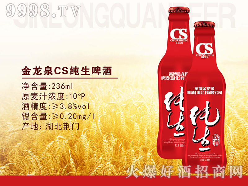 金龙泉CS纯生啤酒236ml