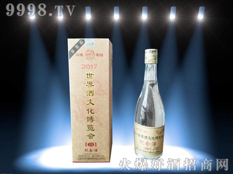 汾酒集团2017酒文化纪念酒