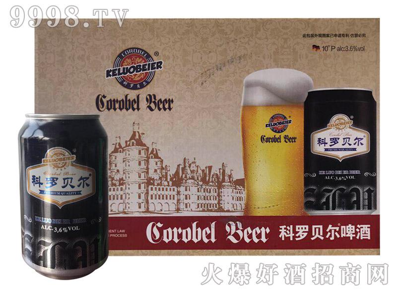 科罗贝尔啤酒
