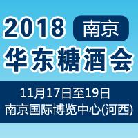 2018华东糖酒会