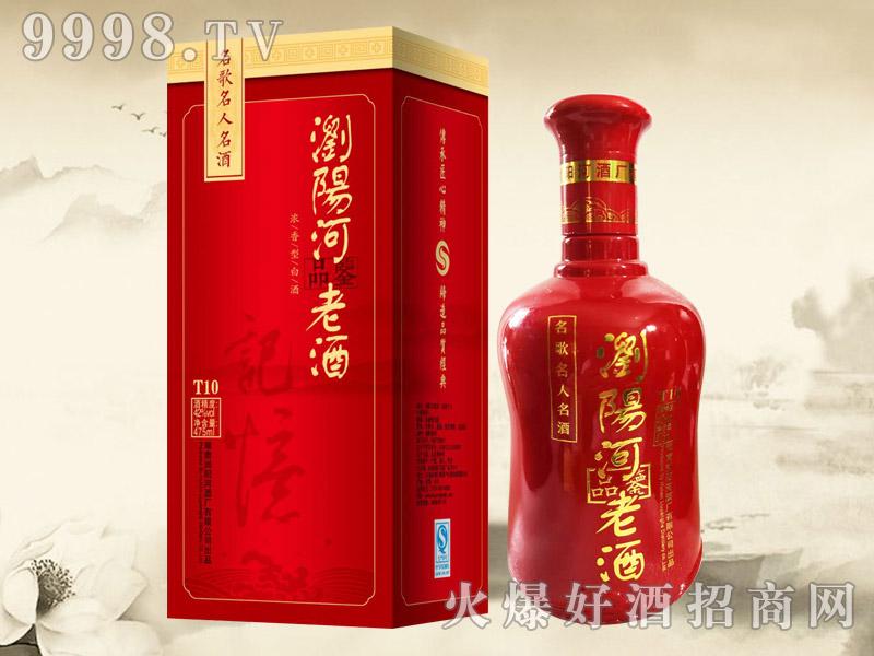 浏阳河品鉴老酒T10-白酒招商信息