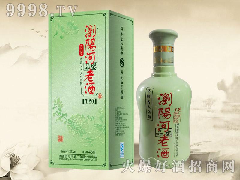 浏阳河品鉴老酒T20
