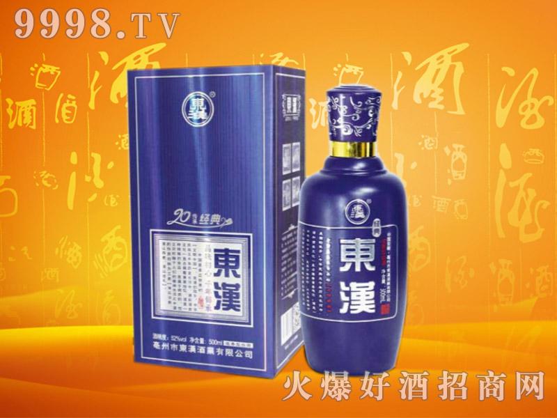 东汉-经典酒-白酒招商信息