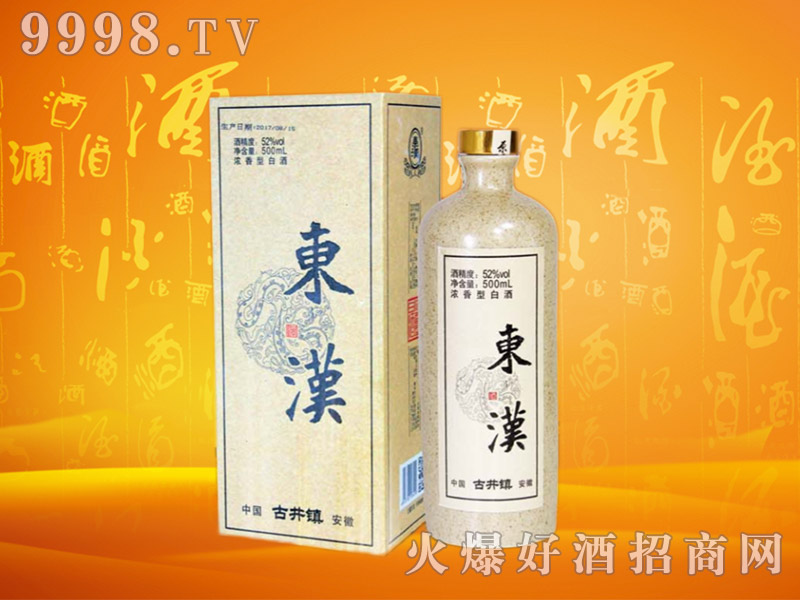 东汉浓香型白酒