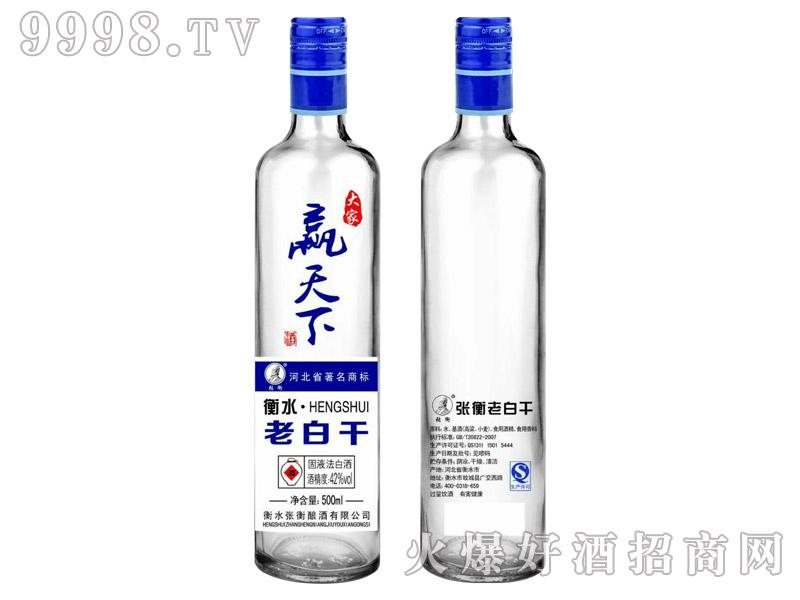 张衡衡水老白干酒42°