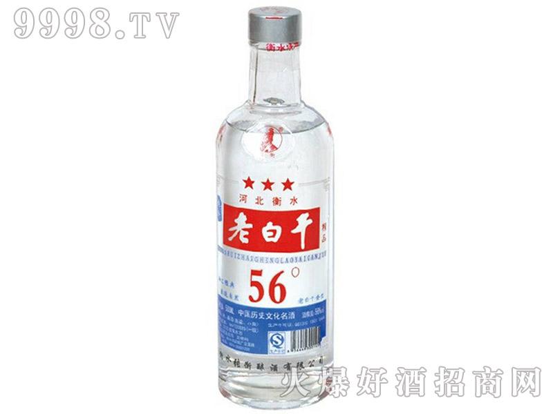 张衡老白干酒三星级56°