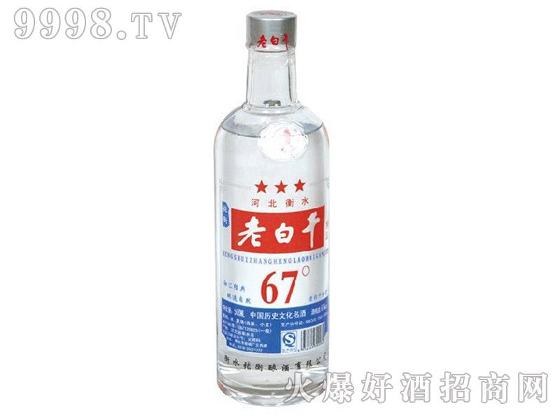 张衡老白干酒三星级67°