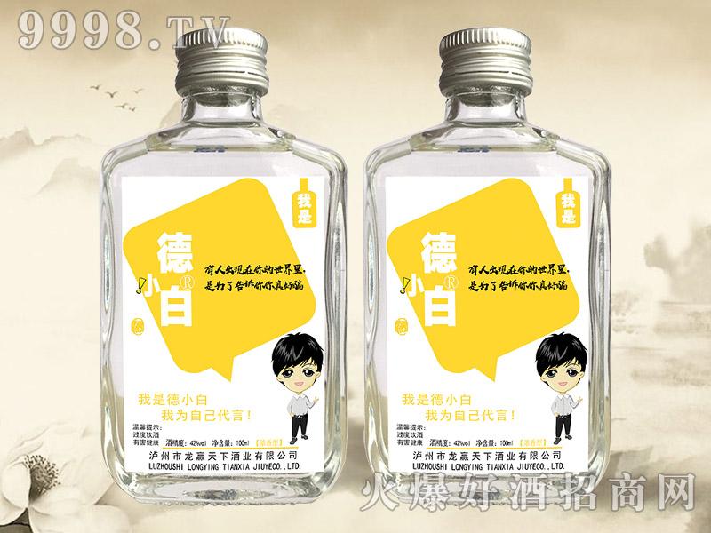 德白酒42°100ml(黄标)