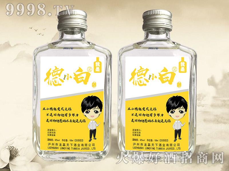 德白酒42°100ml(黄标瓶)