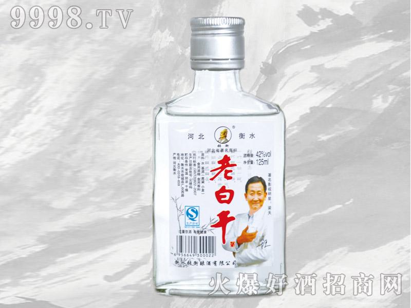 张衡老白干酒衡水韵42°50°125ml×30
