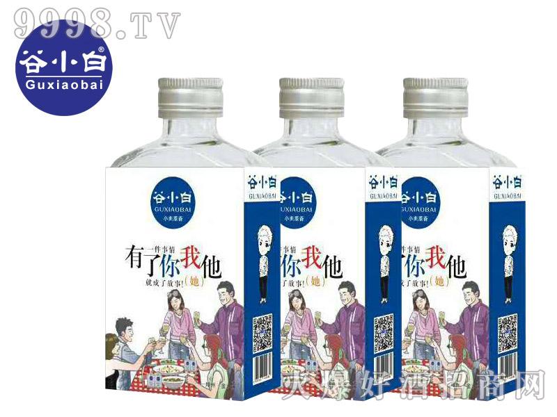 谷小白青春系列高粱酒(成了故事)