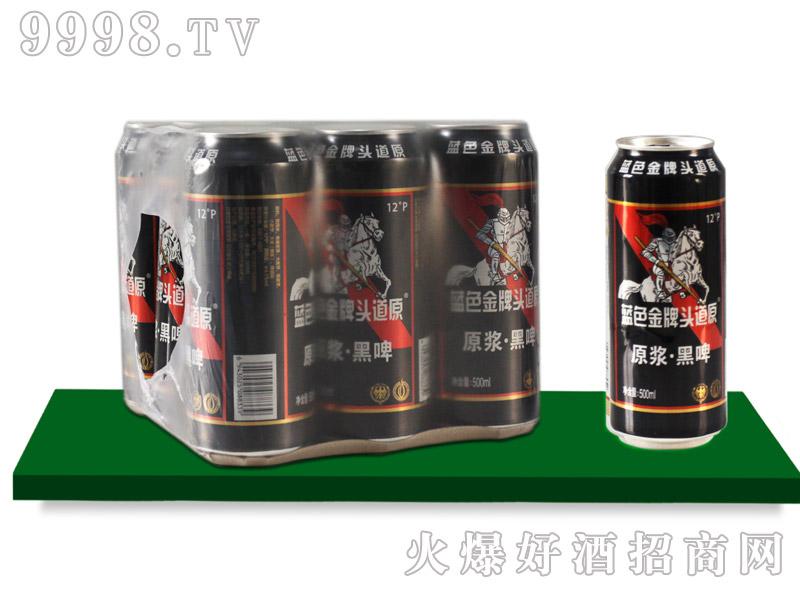 蓝色金牌头道原・黑啤500mlx9罐