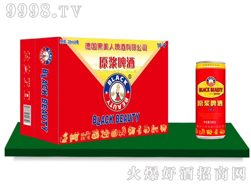 黑美人啤酒・黄啤330ml(纤体罐)