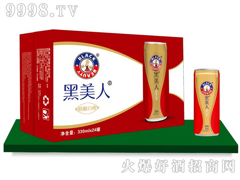 黑美人啤酒・白啤330ml(纤体罐)