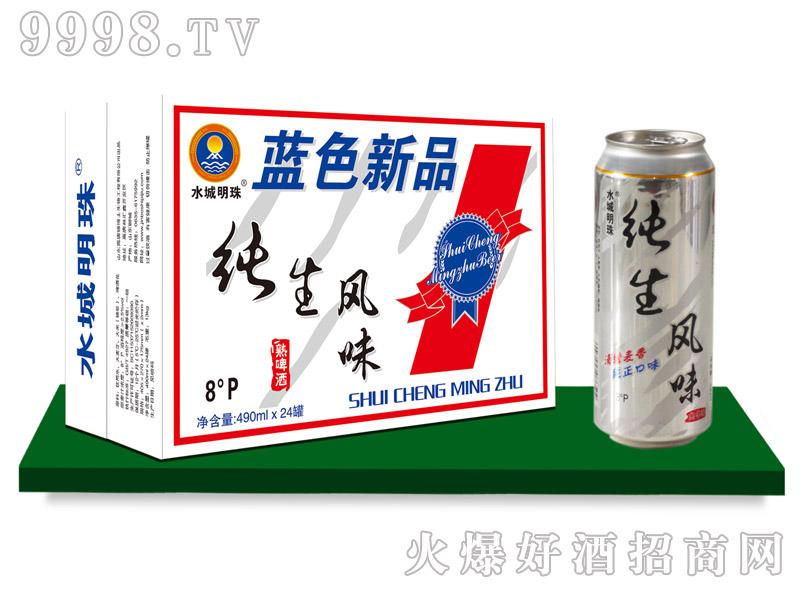 水城明珠纯生风味啤酒490mlx24罐