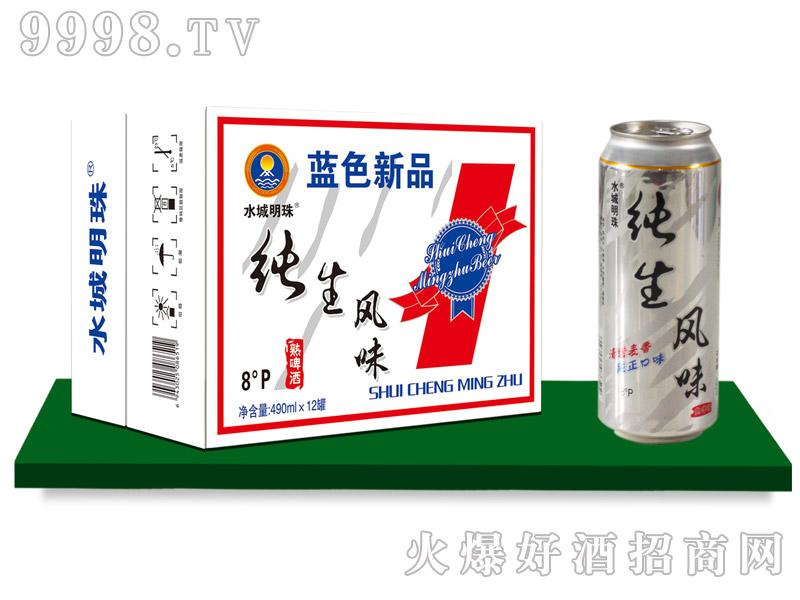 水城明珠纯生风味啤酒490mlx12罐