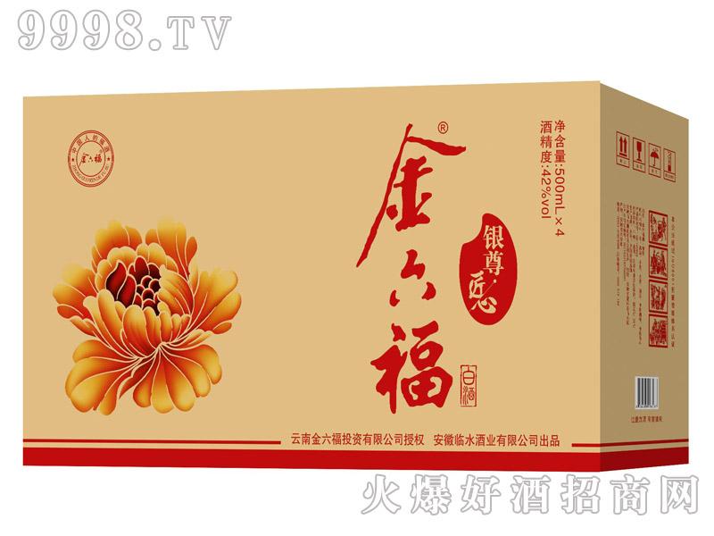 金六福酒・银尊500mlx4