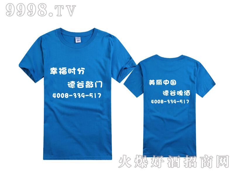 德谷啤酒广告衫(美丽中国)
