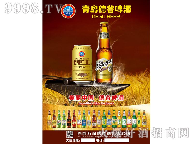 德谷纯生风味啤酒海报