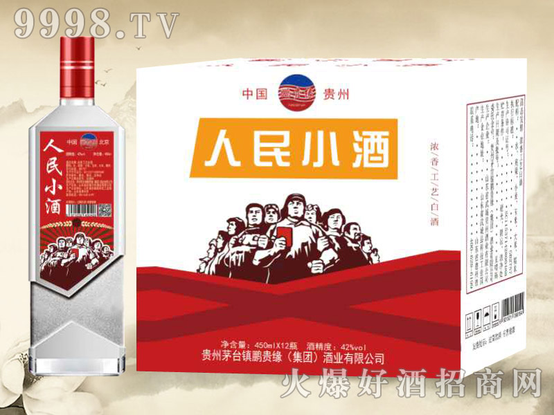 鹏贵缘人民小酒42°450ml(红)-白酒招商信息