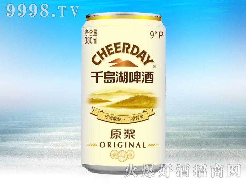 千岛湖啤酒・原浆9度330ml